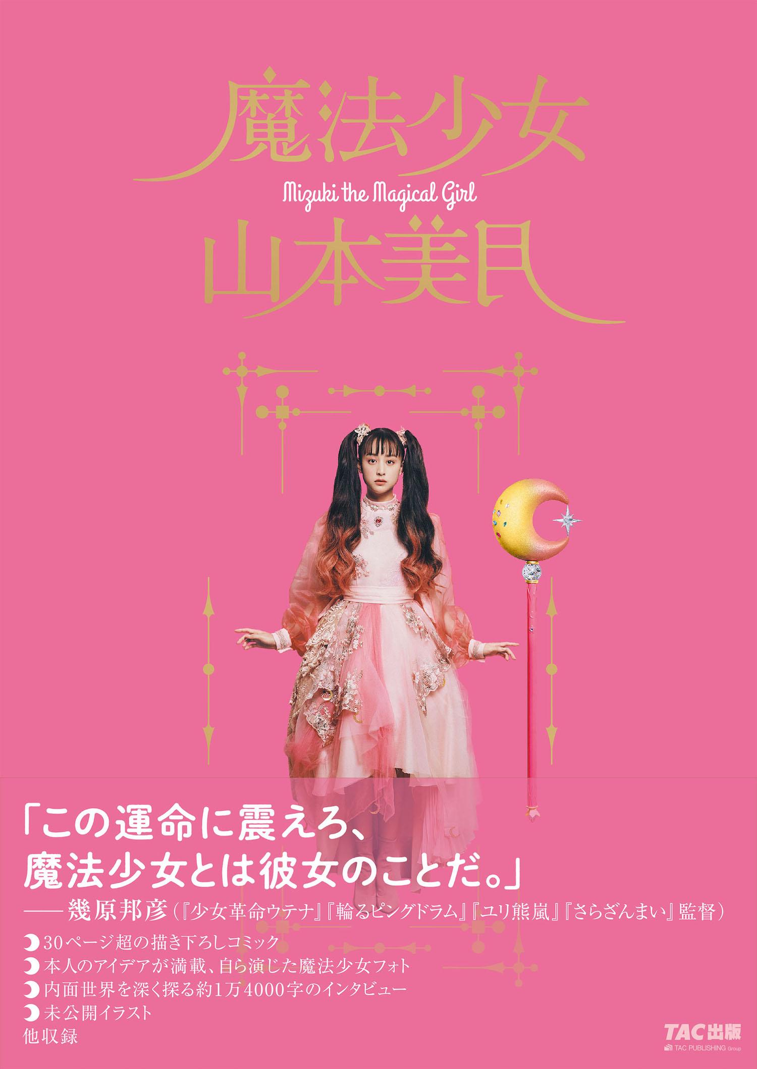 『魔法少女 山本美月』カバー(通常版)