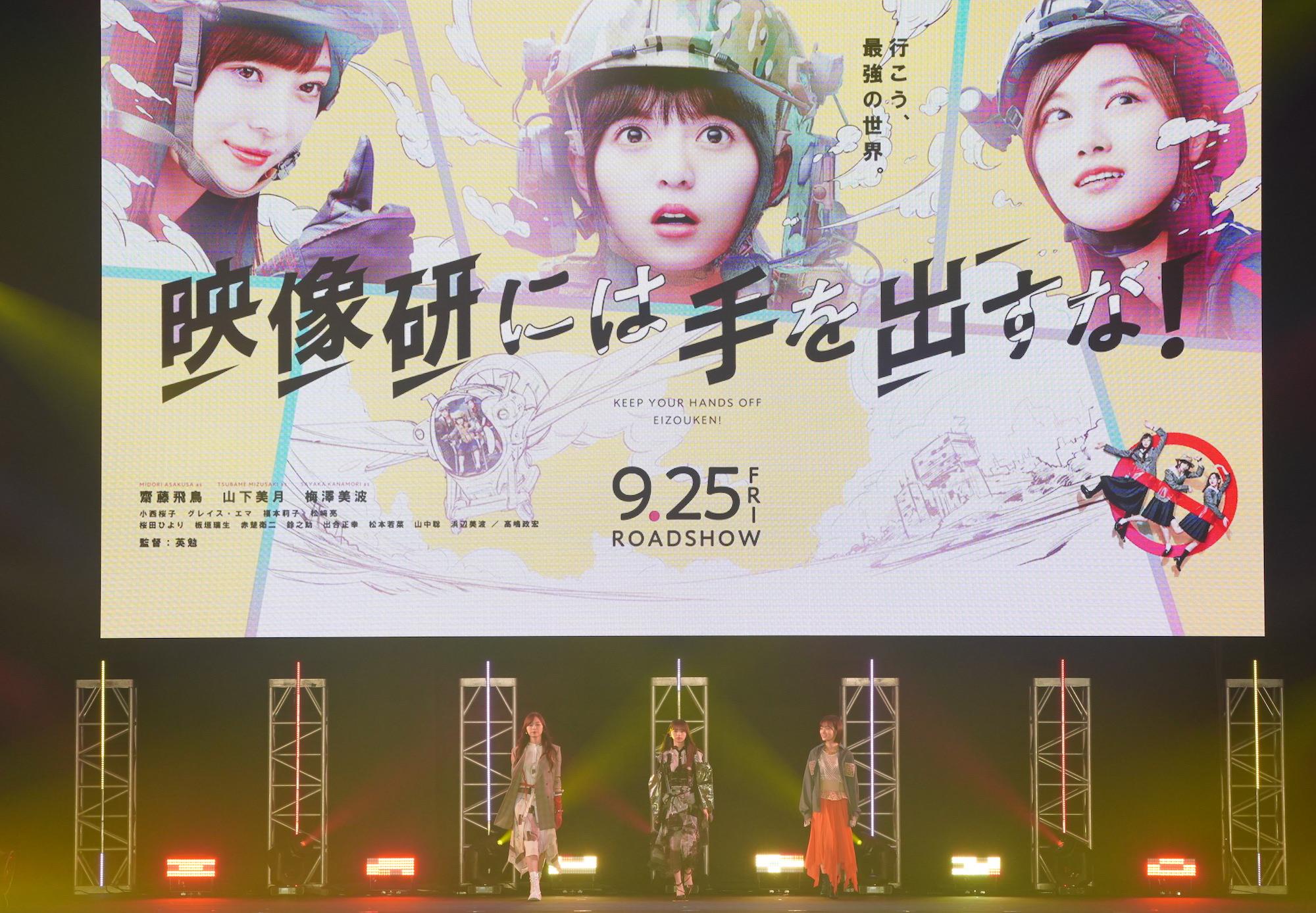 映画『映像研には手を出すな!』ステージでは、出演する乃木坂46から齋藤飛鳥、山下美月、梅澤美波
