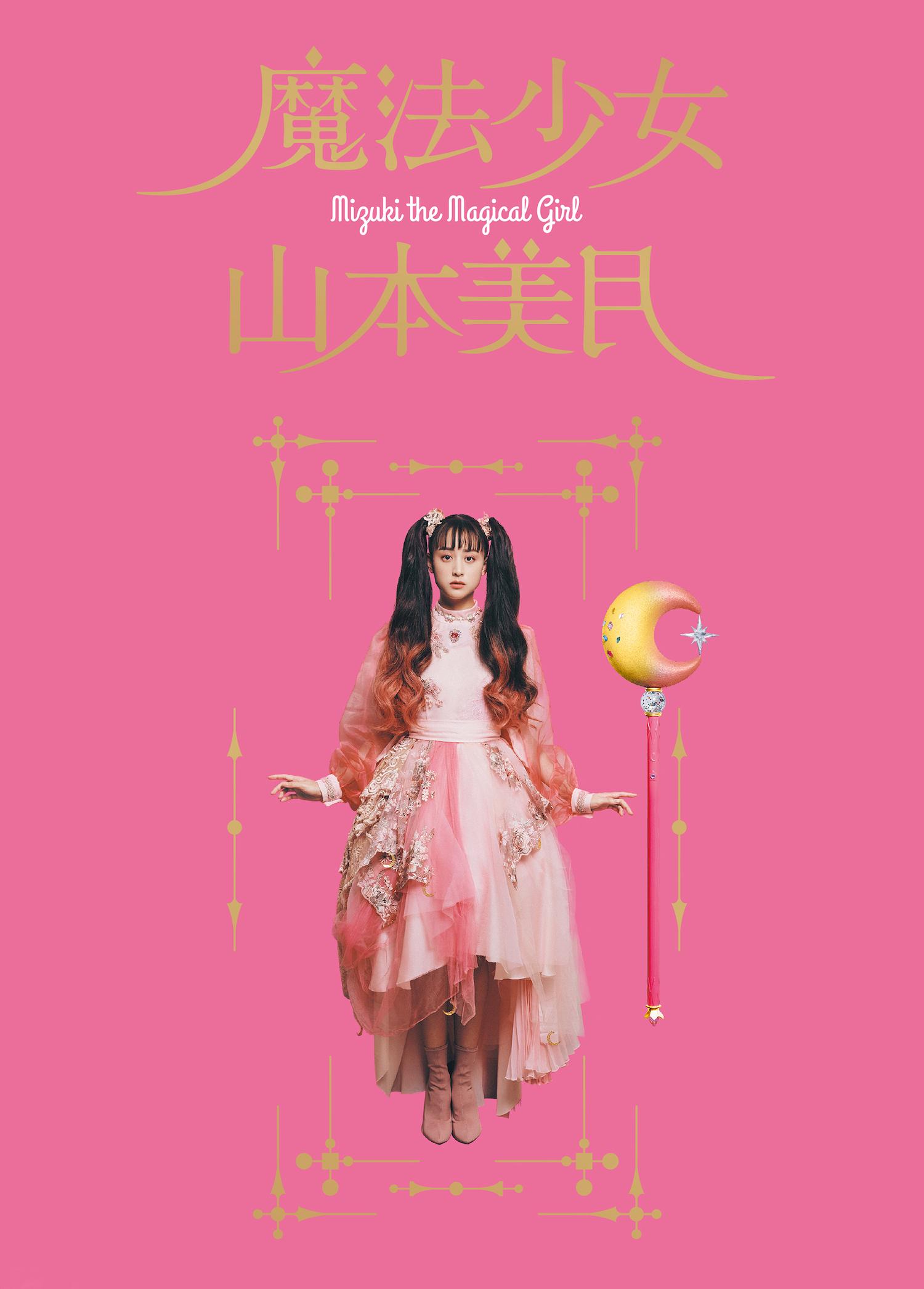 書籍『魔法少女 山本美月』