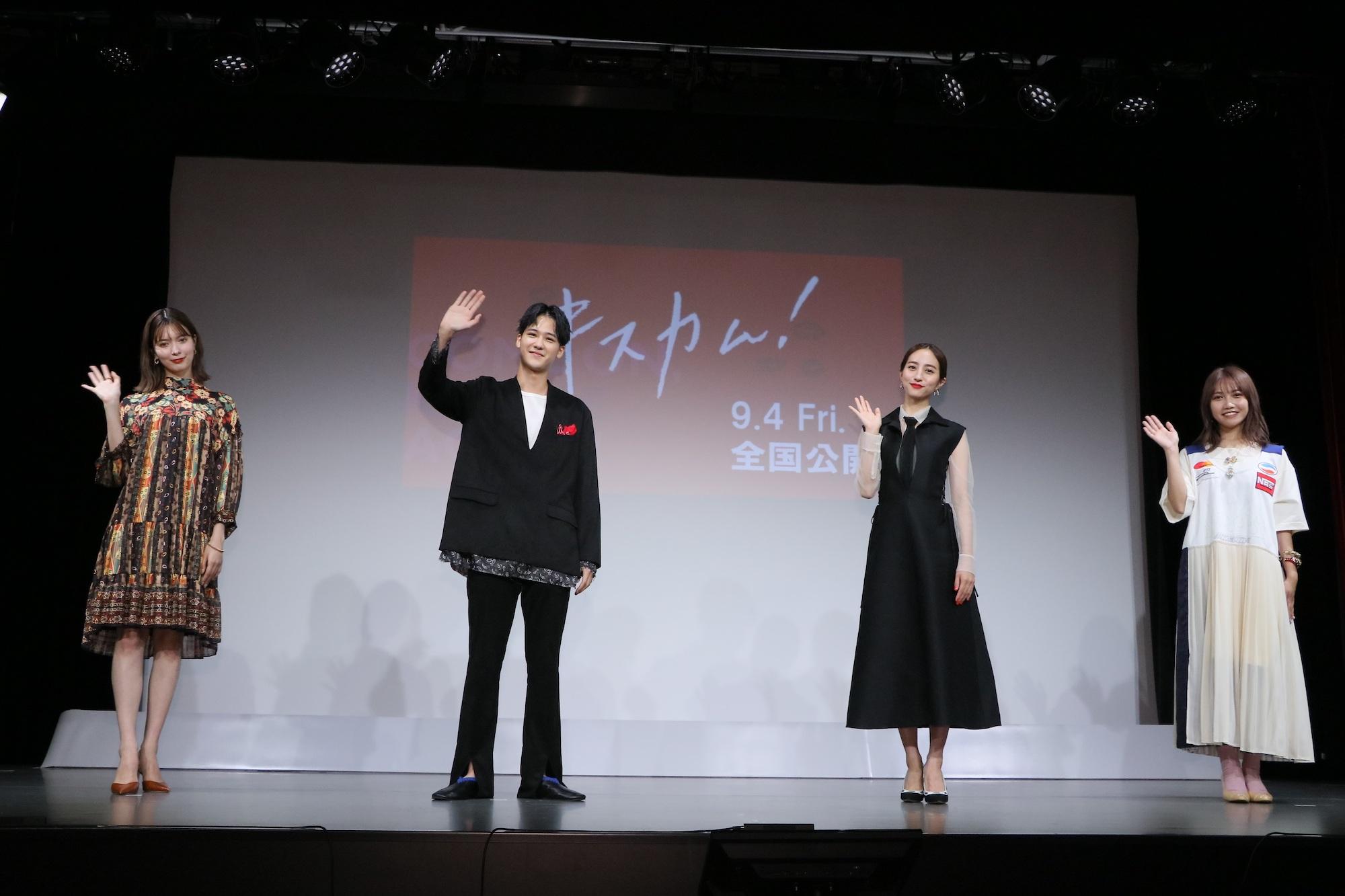映画『キスカム!~COME ON,KISS ME AGAIN!~』公開決定イベントにて。葉山奨之、堀田茜、八木アリサ、井上苑子