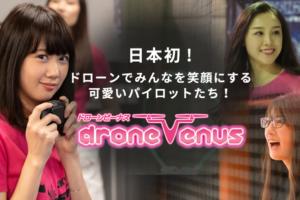 DRONE VENUS(ドローンビーナス)