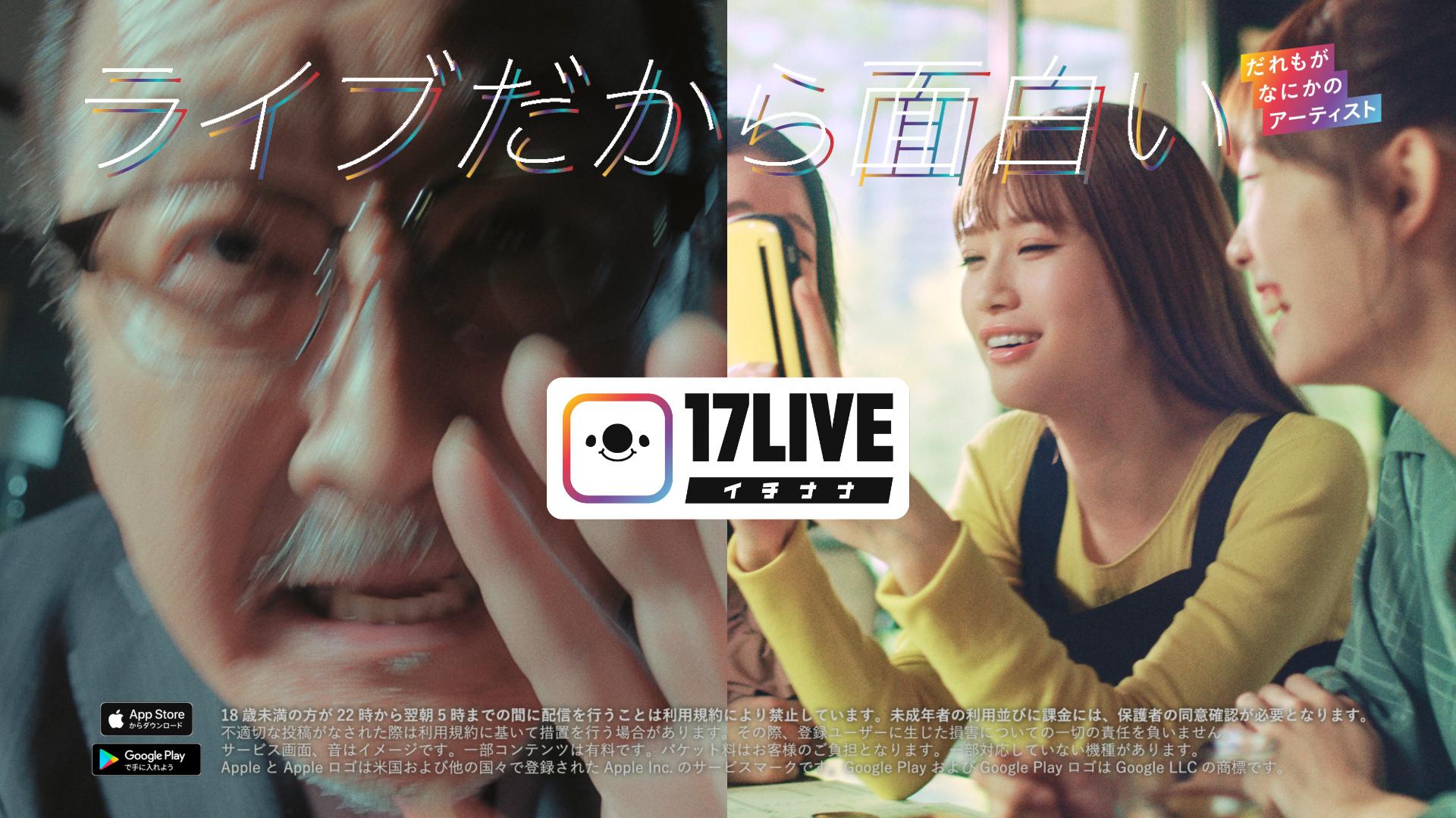 吉田鋼太郎 & 生見愛瑠、父娘役で共演!「17LIVE(イチナナ)」新TVCM
