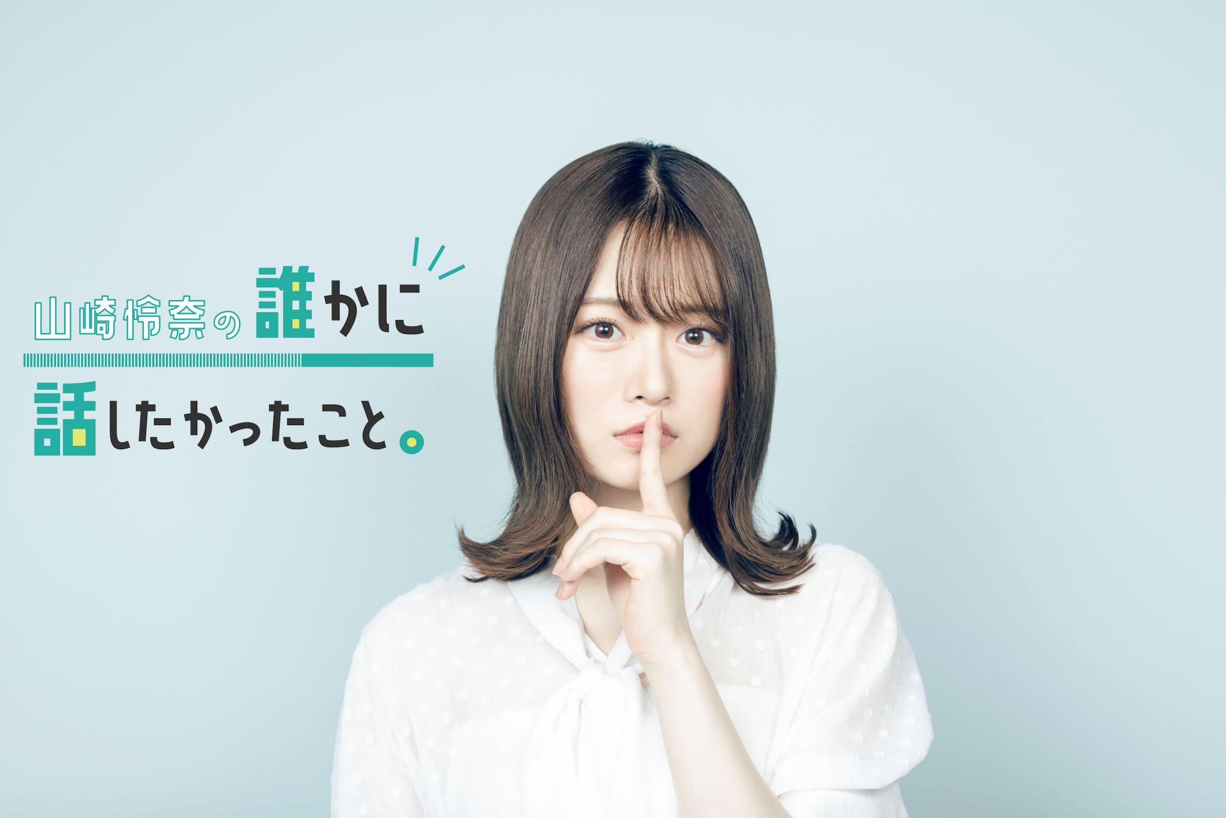 山崎怜奈(乃木坂46)、TOKYO FM・午後の生ワイド番組パーソナリティに!新番組『山崎怜奈の誰かに話したかったこと。』