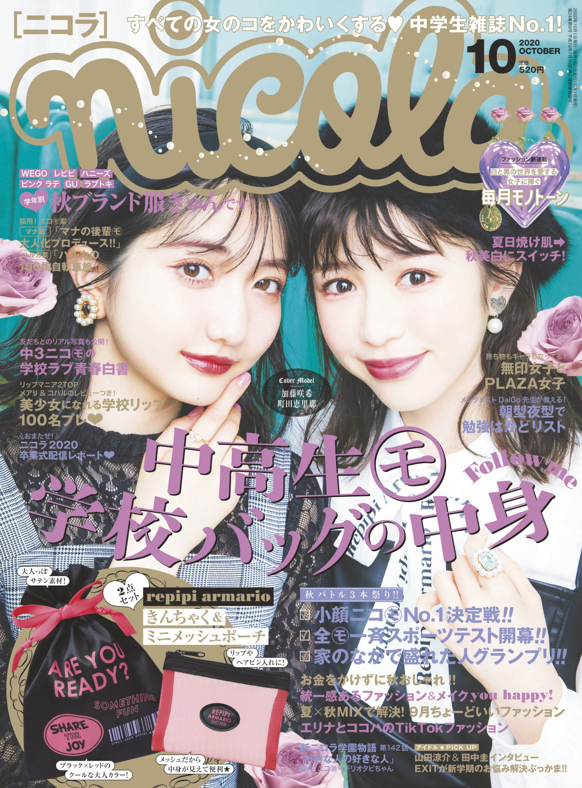 加藤咲希、『nicola』10月号で初表紙