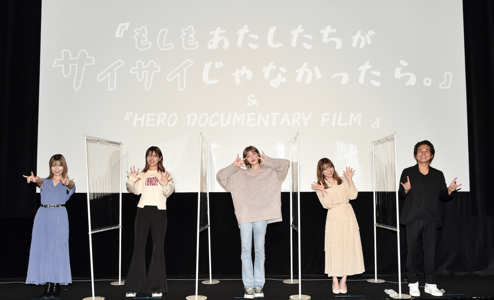 SILENT SIREN(サイレントサイレン)、/映画『もしもあたしたちがサイサイじゃなかったら。』およびドキュメンタリー『HERO DOCUMENTARY FILM』初日舞台挨拶にて(2020年9月25日、渋谷HUMAXシネマにて)