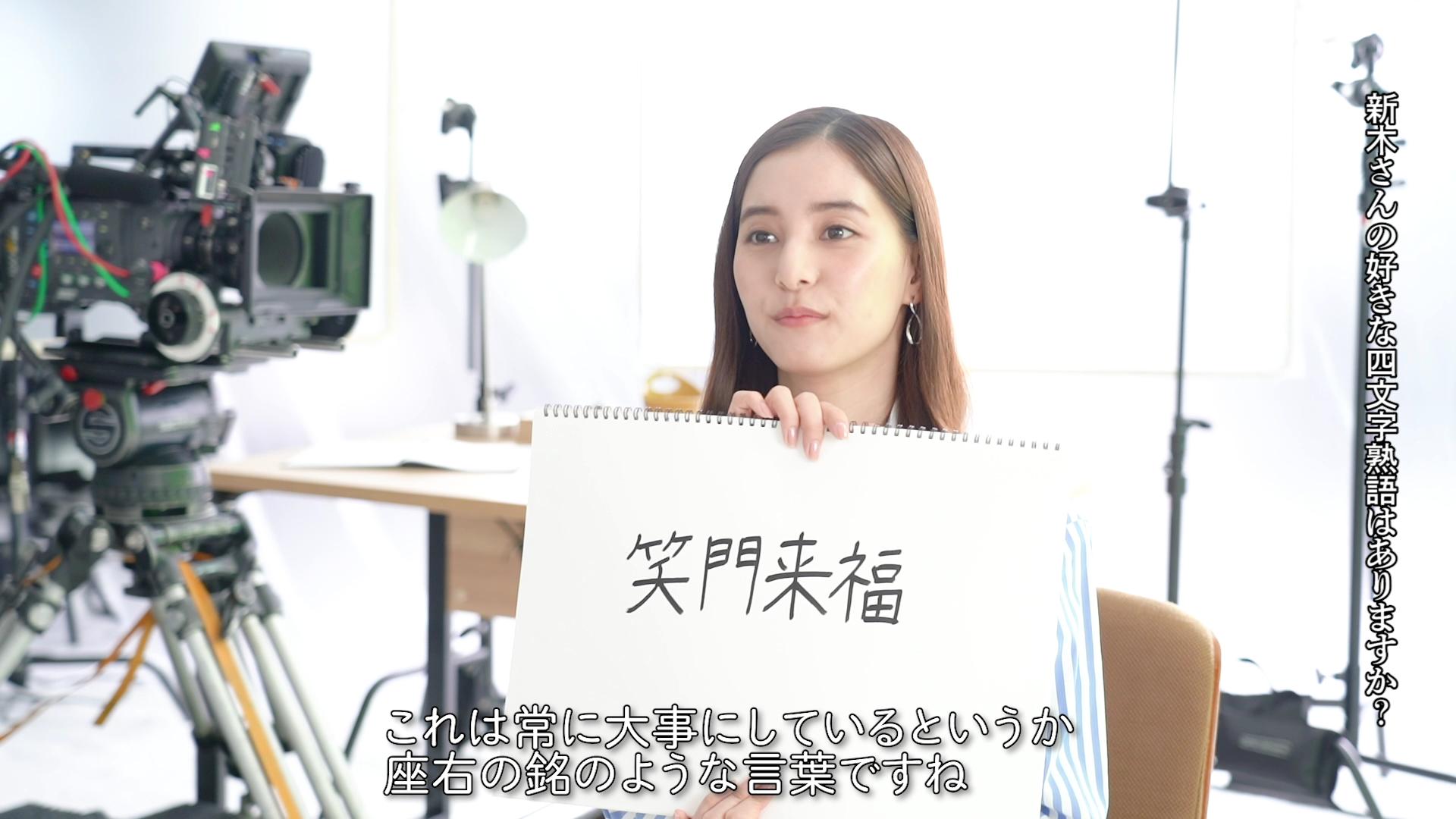 新木優子(あらき ゆうこ)/瞬間清涼CM 女優、モデル インタビュー