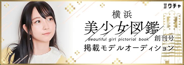 「横浜美少女図鑑」の掲載モデルオーディション