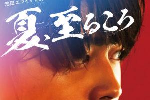 池田エライザ原案・初監督映画『夏、至るころ』