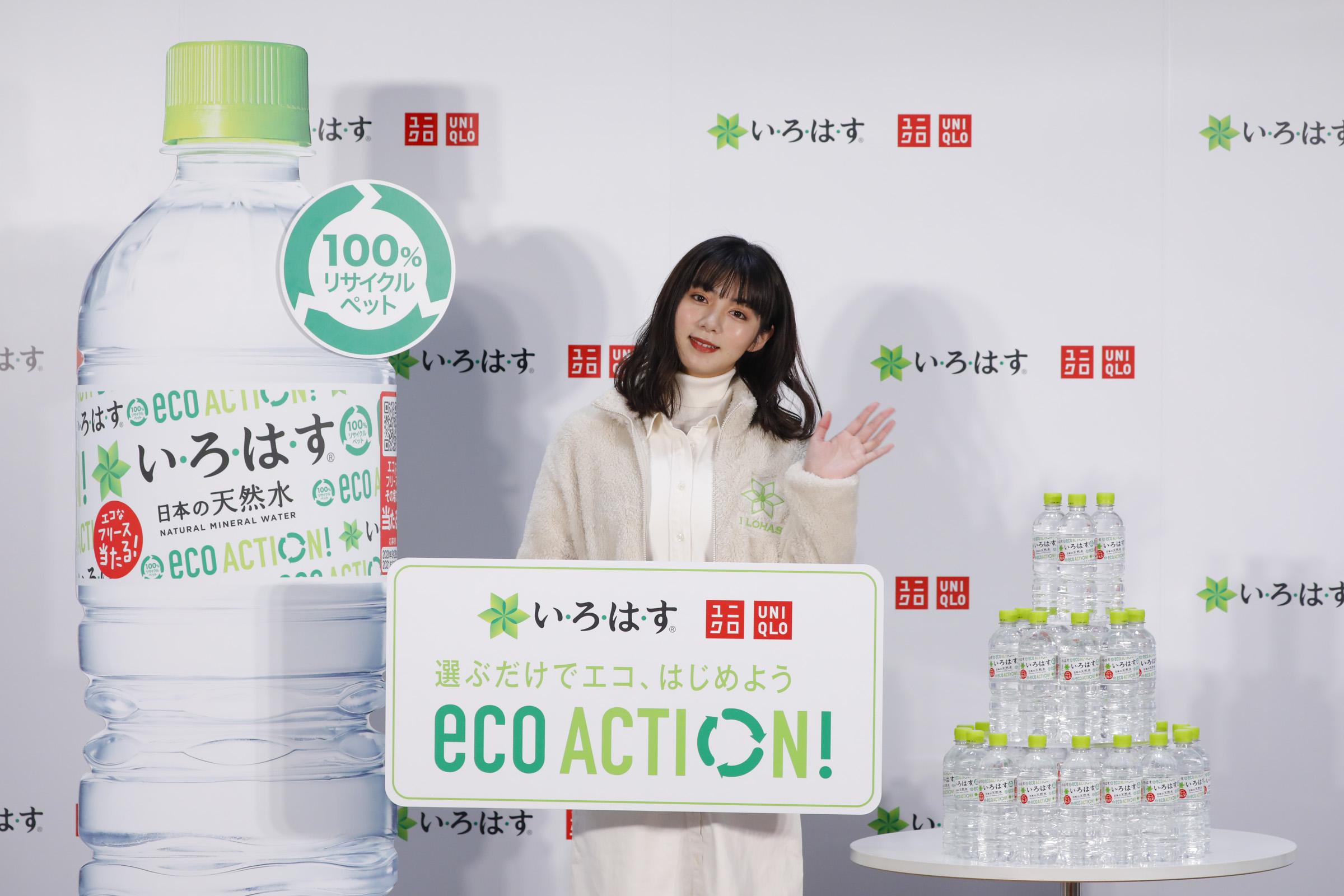 池田エライザ/「い・ろ・は・す×UNIQLO eco ACTION」キャンペーン記念イベントにて(2020年10月1日)