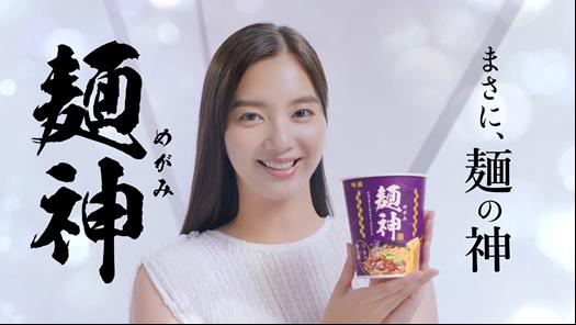 新川優愛(しんかわ ゆあ)モデル・女優/明星食品の新ブランド「明星 麺神」の新CM