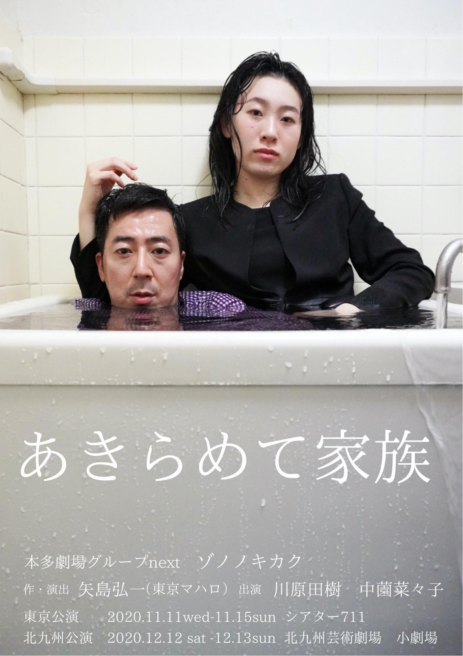 本多劇場グループnext ゾノノキカク「あきらめて家族」
