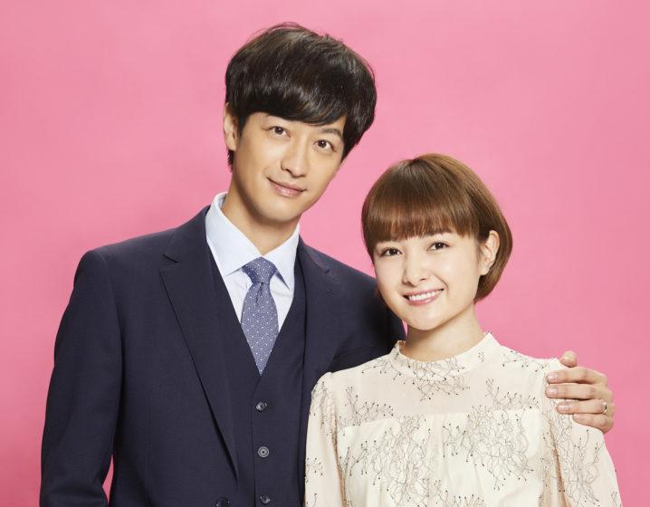 葵わかな&竹財輝之助、『年の差婚』夫婦を演じる!ドラマ