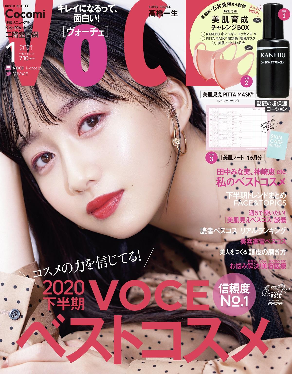 Cocomi/「VOCE」COVER