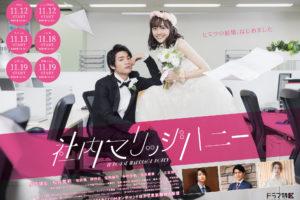 板垣瑞生×松井愛莉 W主演で描く、甘くてヒミツの新婚生活ドラマ『社内マリッジハニー』ポスタービジュアル