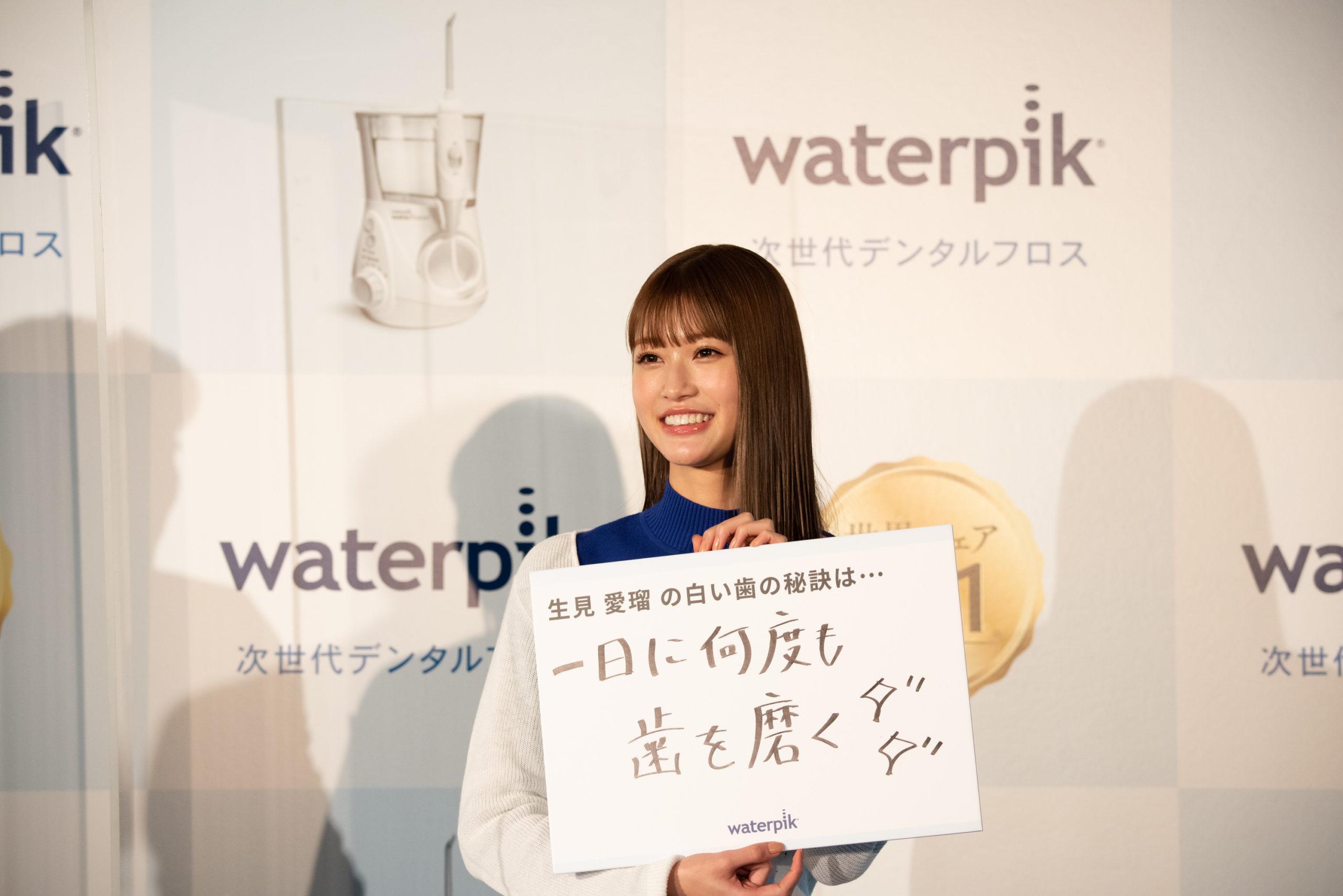 """生見愛瑠(めるる)、""""キレイな歯の秘訣""""公開!【Waterpik 新製品発表会】"""