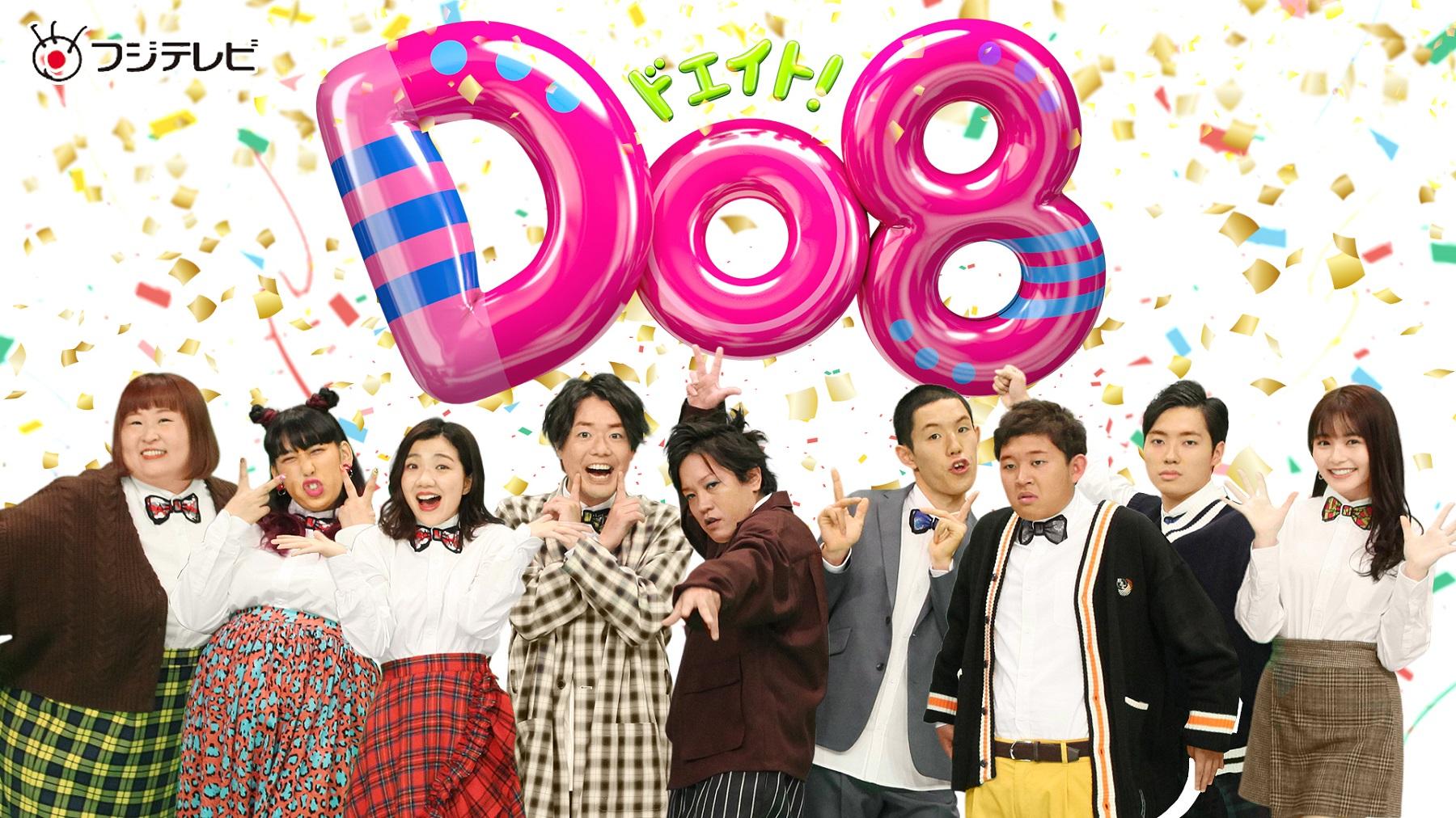 久間田琳加「Do8(ドエイト)」ドラマ