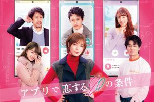 杉野遥亮、山本舞香、鷲見玲奈、濱津隆之、野村周平/ドラマ 『アプリで恋する 20 の条件』