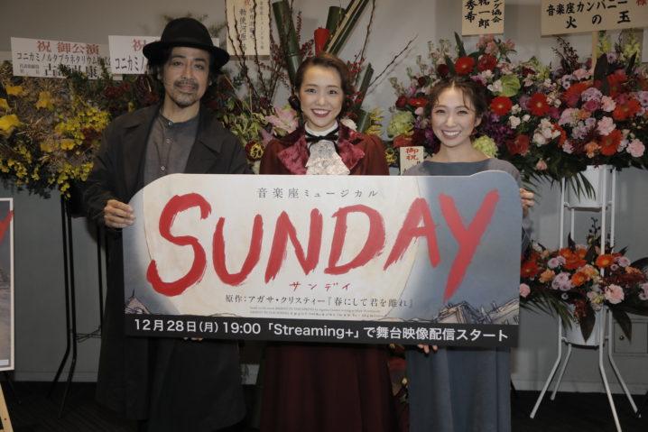 音楽座ミュージカル『SUNDAY(サンデイ)』広田勇二・高野菜々・森彩香