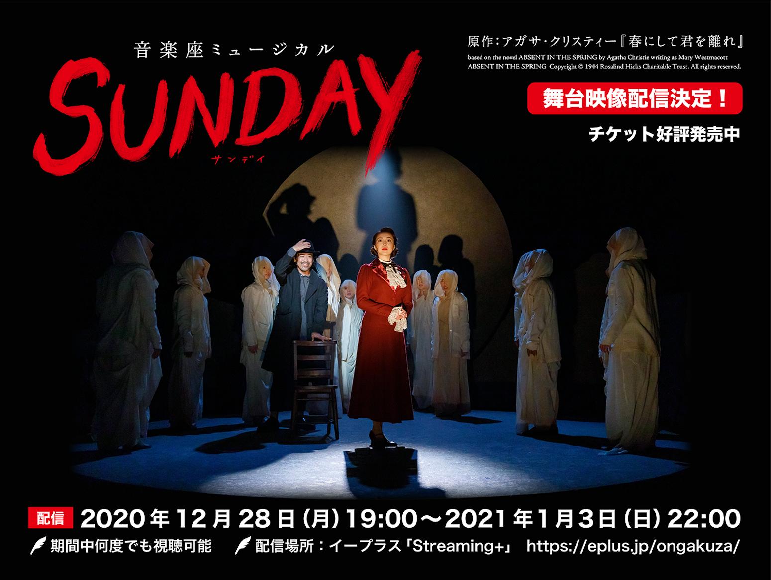 「SUNDAY(サンデイ)」