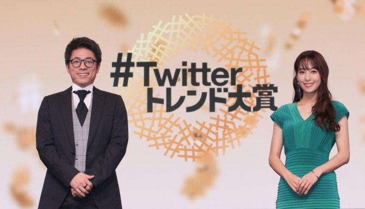 鷲見玲奈『#Twitterトレンド大賞』