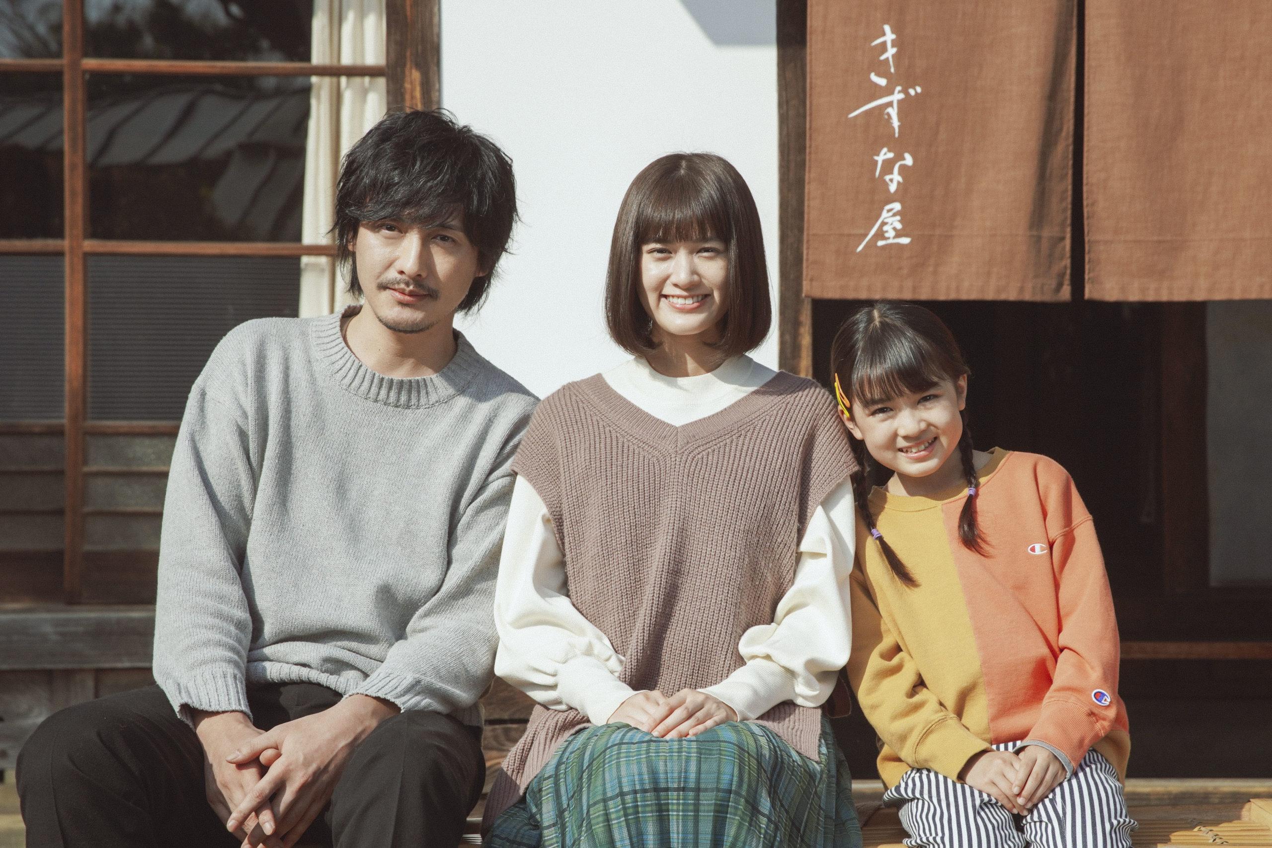 中村俊介、 小西桜子、 新津ちせ