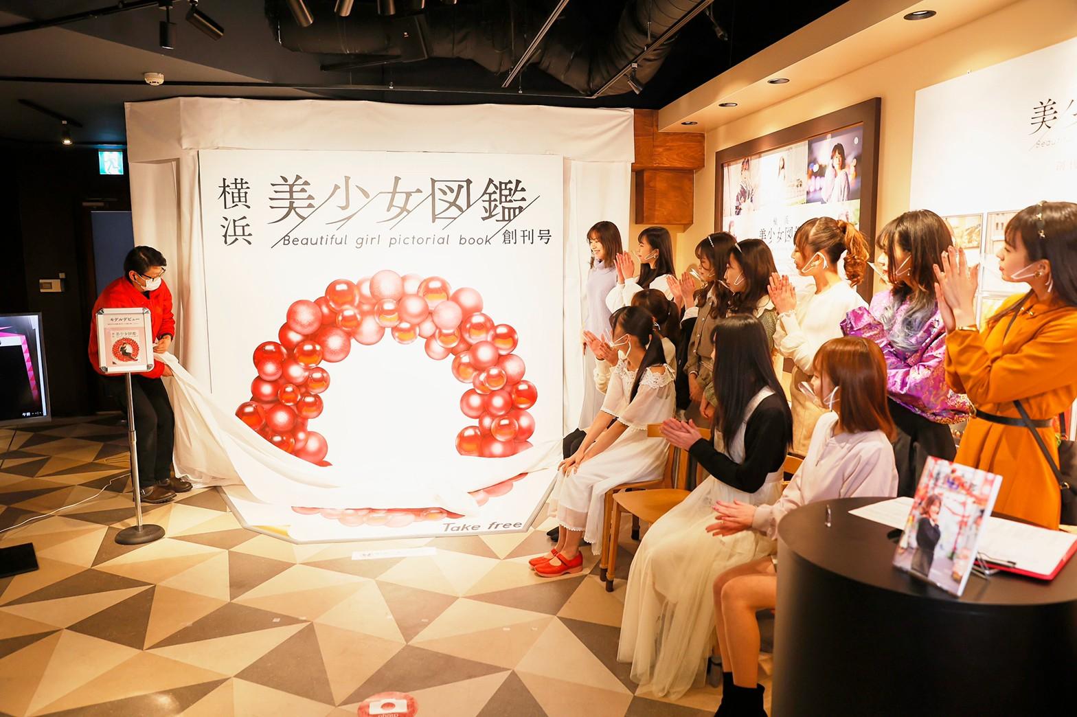 「横浜美少女図鑑」掲載モデル12名がイベントに集合