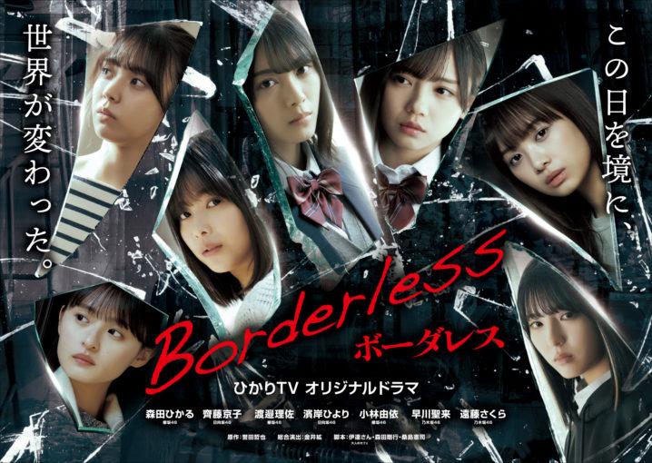 乃木坂46、櫻坂46、日向坂46がグループの垣根を超えてドラマ初共演!ミステリードラマ『ボーダレス』