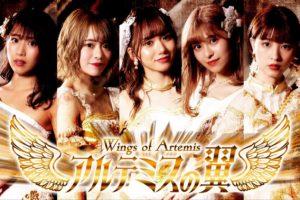 ギリシャ神話から生まれたガールズユニット「アルテミスの翼」