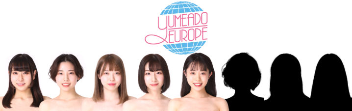 夢みるアドレセンスに、妹分グループ YUMEADO EUROPE (ユメアド ユーロップ)