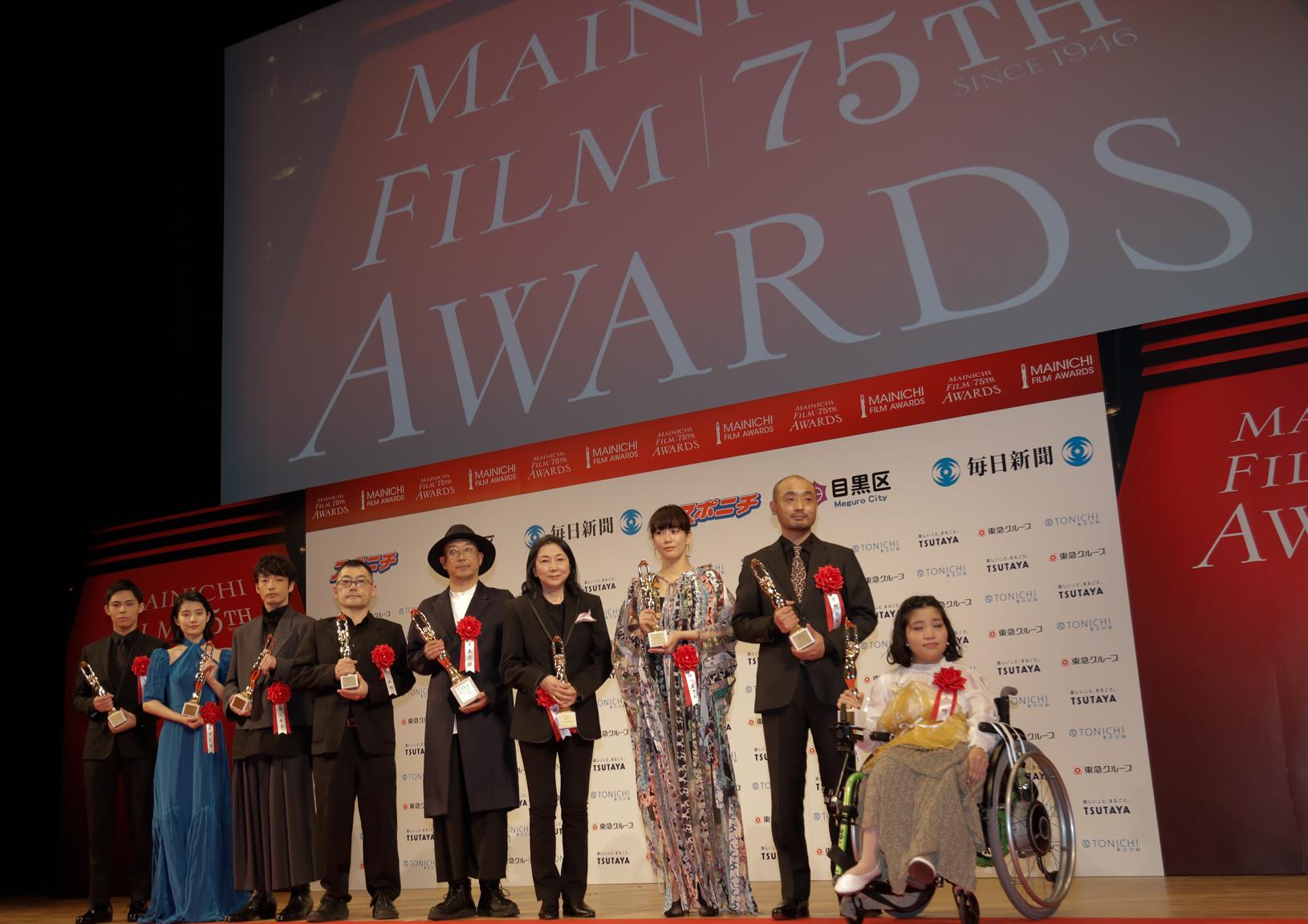 第75回毎日映画コンクール受賞者