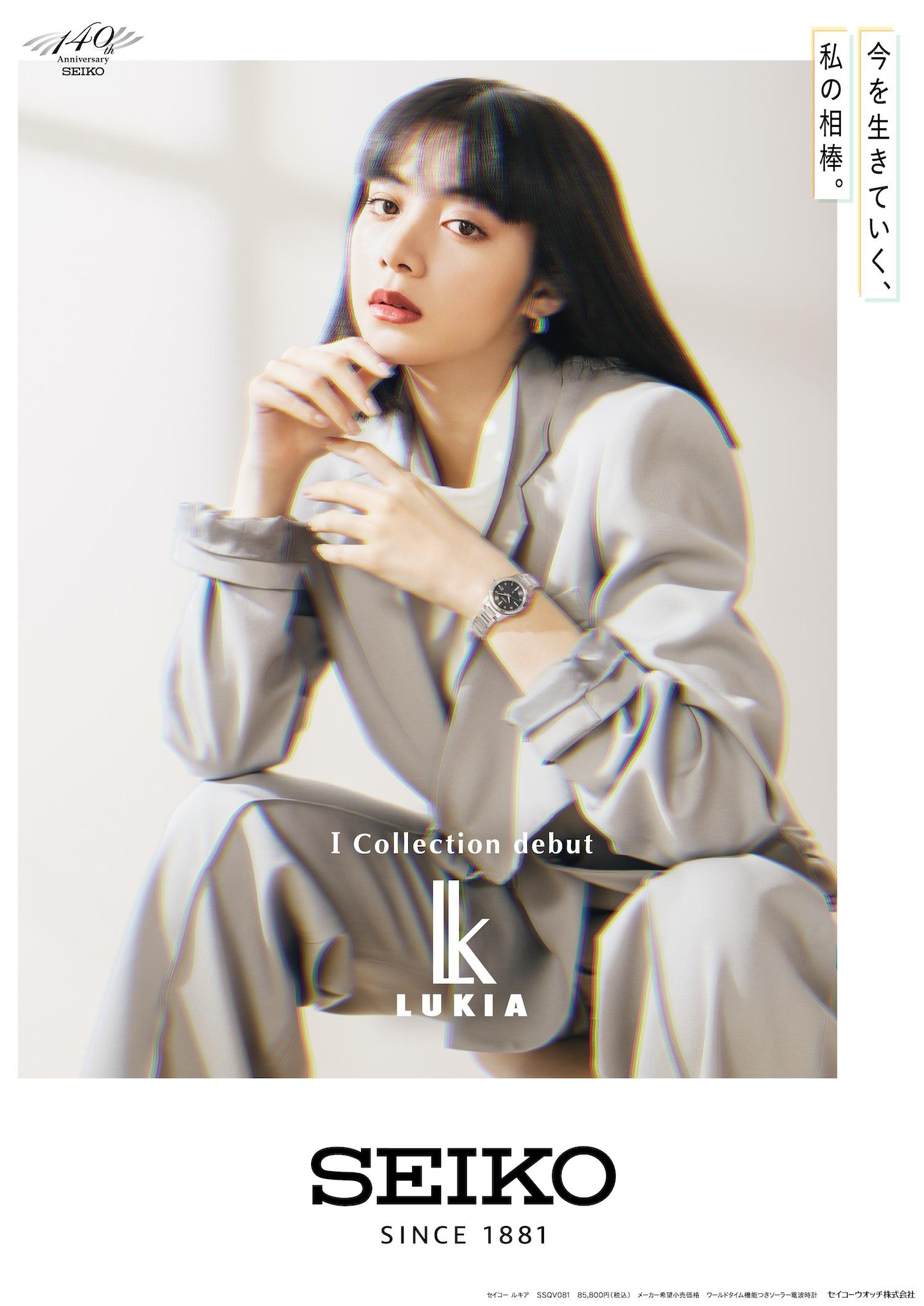 池田エライザ、セイコー ルキアのイメージキャラクター