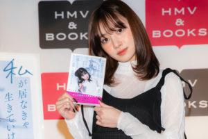 黒宮れい/初著書発売記念イベント(2021年2月13日、東京・渋谷「HMV&BOOKS SHIBUYA」にて)