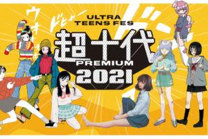 超十代 –ULTRA TEENS FES– 2021 PREMIUM