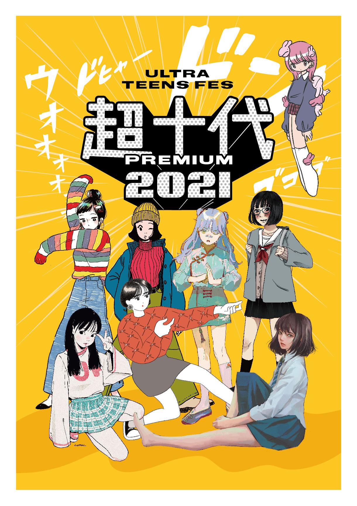 超十代 -ULTRA TEENS FES- 2021 PREMIUM キービジュアル