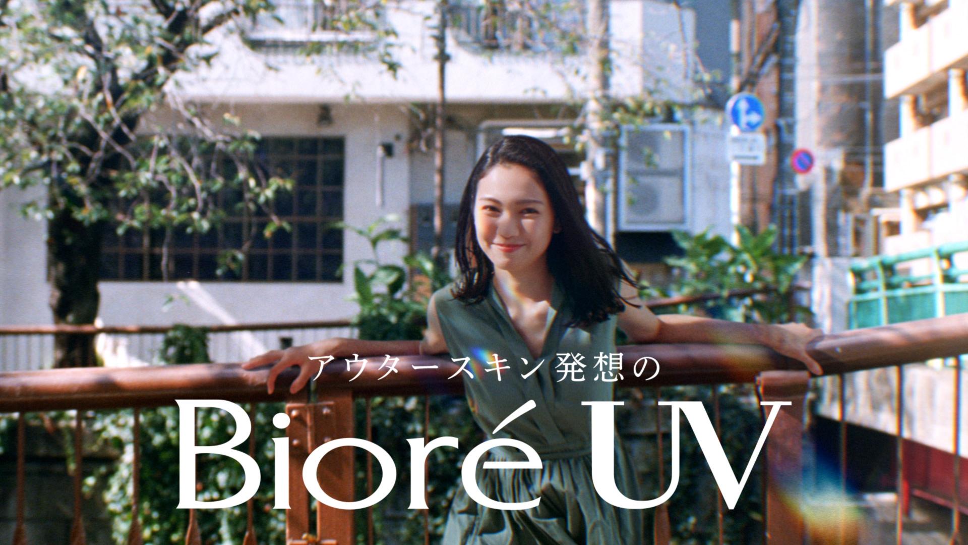二階堂ふみ(にかいどう・ふみ)ビオレUV「光拡散UV」CM