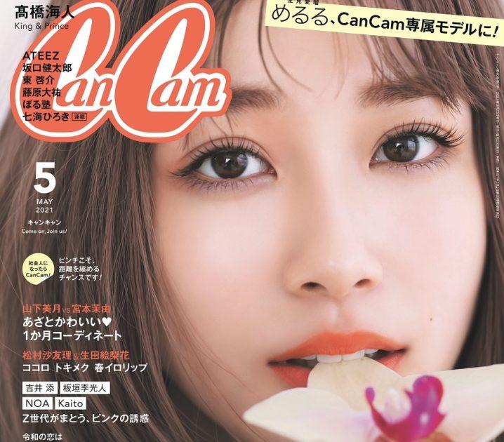 生見愛瑠『CanCam』専属モデル