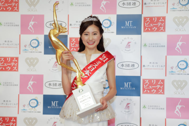 『第53回ミス日本コンテスト2021』グランプリに松井朝海さん輝く
