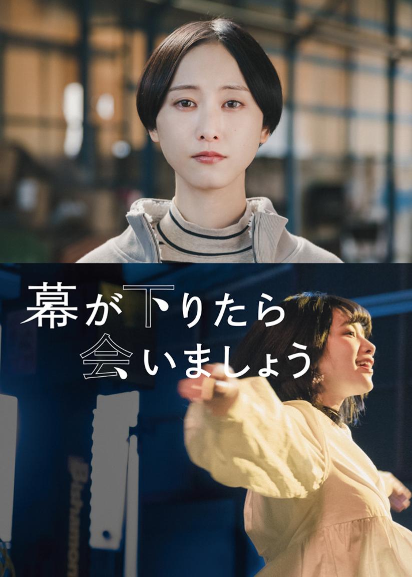 松井玲奈 映画単独初主演『幕が下りたら会いましょう』