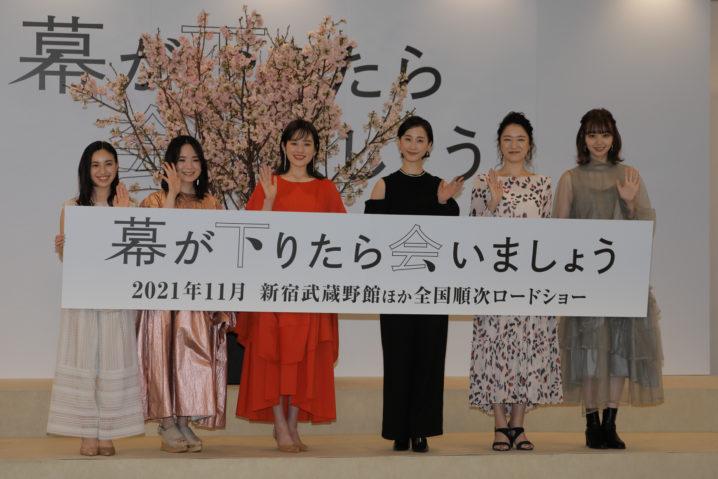 松井玲奈が映画単独初主演!『幕が下りたら会いましょう』 制作発表会