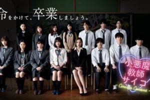 都丸紗也華『小悪魔教師♡サイコ - Cinema Content -』