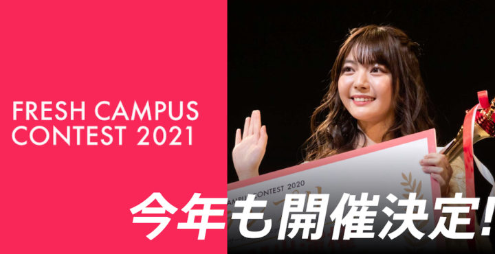 『FRESH CAMPUS CONTEST 2021』