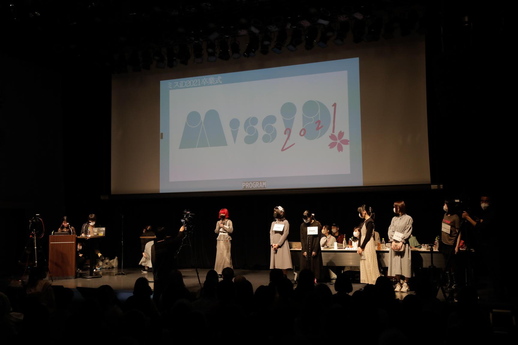 ミスID2021卒業式