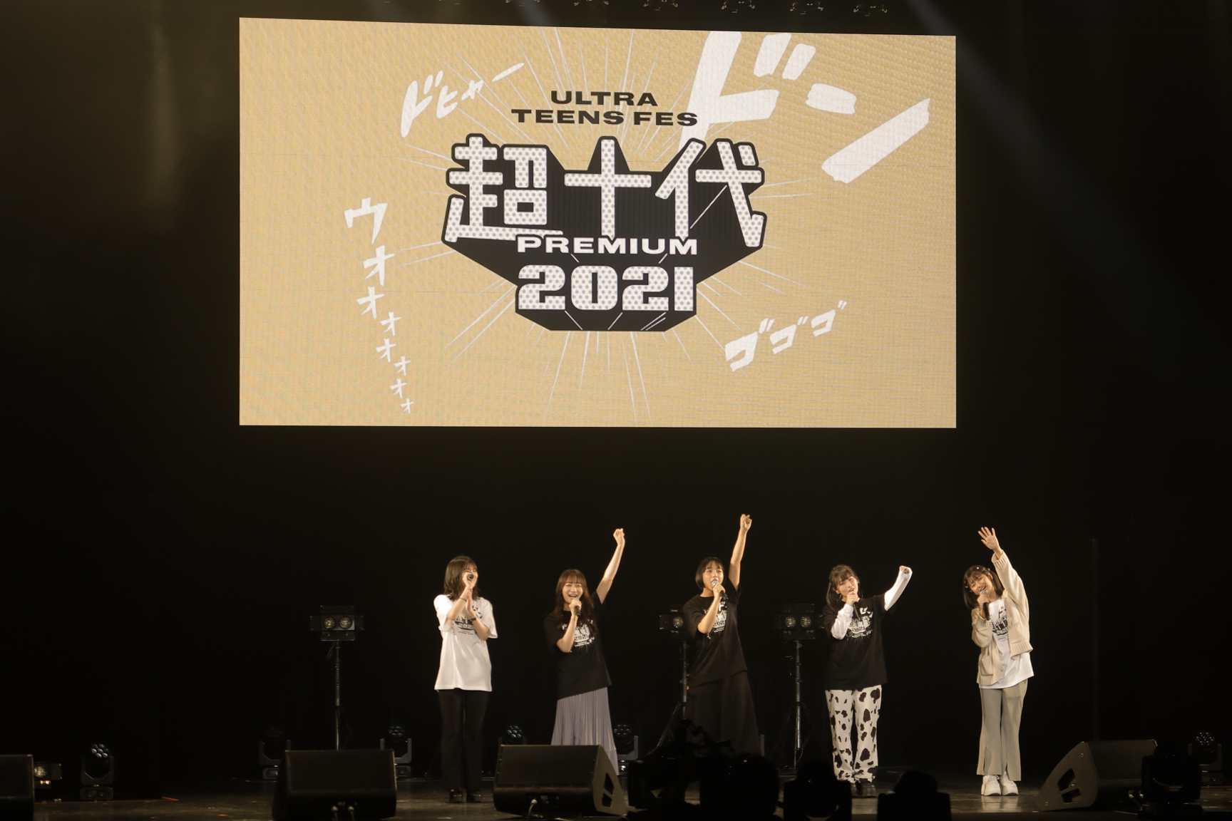 <超十代>横田未来、鶴嶋乃愛などティーンの人気者がランウェイ