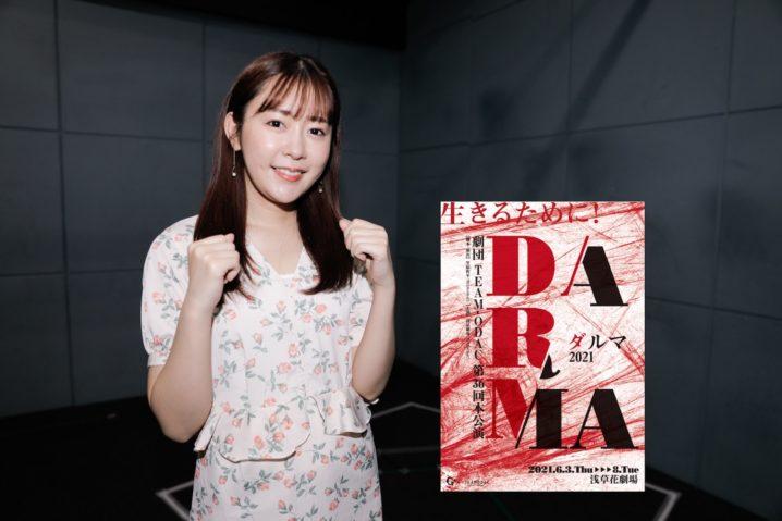 多田愛佳/劇団TEAM-ODAC第36回本公演『ダルマ(2021)』のヒロイン役
