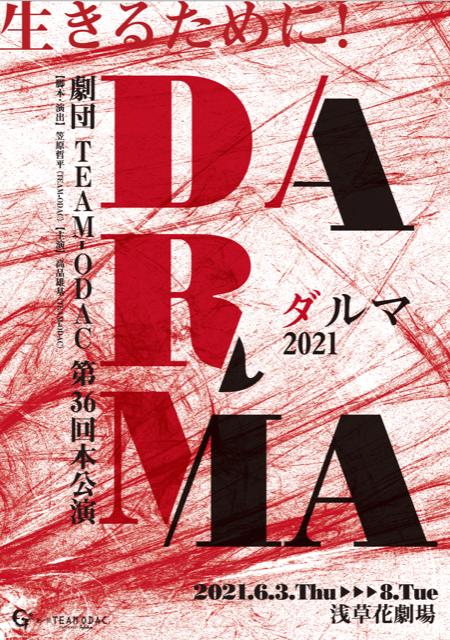 劇団TEAM-ODAC第36回本公演『ダルマ(2021)』