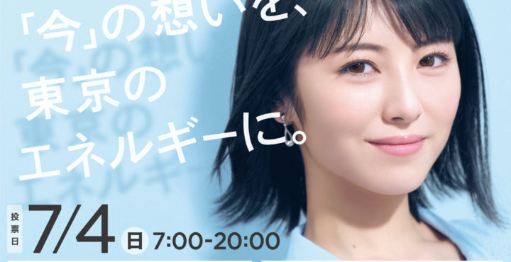 浜辺美波、令和 3 年東京都議会議員選挙のポスター 女優