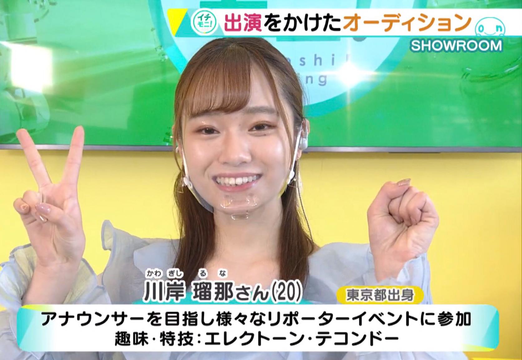 川岸瑠那、北海道テレビ 生放送出演
