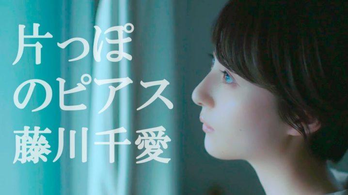 人気YouTuber・こばしり。主演!藤川千愛「片っぽのピアス」 MV
