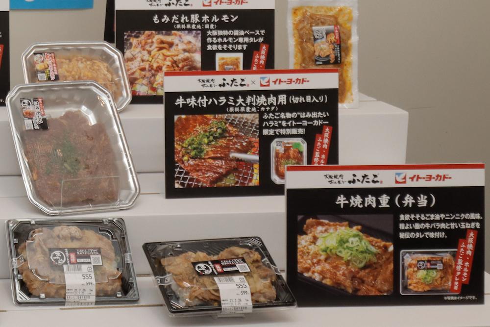 大阪焼肉・ホルモン・ふたご