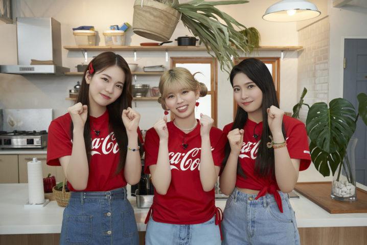 NiziU、夏のさわやかさをテーマに「コカ・コーラ」
